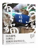 台灣這裡有貓(2018增修版)