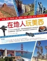 在地人玩美西:洛杉磯、舊金山、聖地牙哥、賭城、優勝美地、大峽谷、羚羊峽谷、死亡谷,輕鬆暢遊不費力