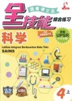 Latihan Integrasi Berdasarkan Buku Teks Bahasa Sains Tahun 4
