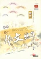 全新 独中 华文练习 初二 Chinese Language Exercise Form 2