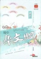 全新 独中 华文练习 初三 Buku Latihan Bahasa Cina Form 3