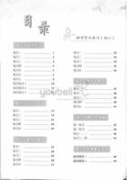 全新 独中 华文练习 初三 Chinese Language Exercise Form 3