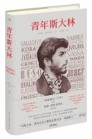 青年斯大林( Young Stalin)