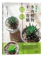 超療癒!多肉植物十二卷屬212品種圖鑑×絕對不失敗植栽法
