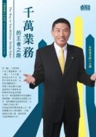 千萬業務的王者之路(3CD)