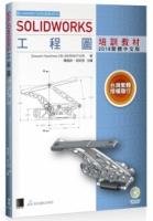 SOLIDWORKS工程圖培訓教材<2018繁體中文版>