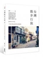 台灣散步行旅:17條文青必訪的私房路線(輰銷好評版)