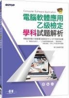 電腦軟體應用乙級檢定學科試題解析(107試題)