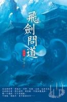 飛劍問道(第七卷):景陽洞府