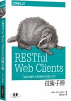 RESTful Web Clients 技術手冊:不隨時間變化可重複運行的設計方法