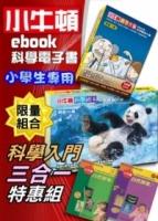 小牛頓ebook科學電子書【小學生專用.一特惠組】