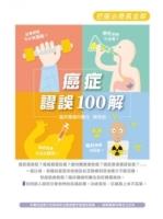 癌症謬誤100解:把握治療黃金期