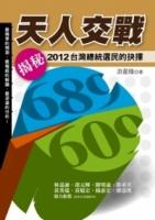 天人交戰:2012台灣總統選民的抉擇