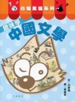 白貓黑貓系列:趣味學中國文學
