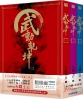 武動乾坤(01)-(03)套書