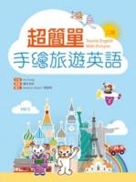 超簡單手繪旅遊英語【二版】(50K+1MP3)