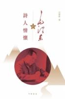毛澤東的詩人情懷