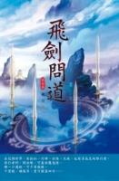 飛劍問道(第一卷):榮歸故里