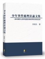 少年事件處理法論文集:一部以贖罪心理與道德決斷形塑出來的法律