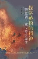 探索藝術的精神:班雅明、盧卡奇與楊牧