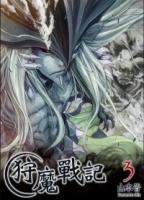 狩魔戰記(03)