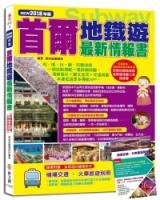 首爾地鐵遊最新情報書(NEW2018年版)【附贈機場交通‧火車旅遊別冊】