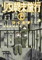 少女終末旅行(02)