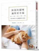 與我的貓咪過得更幸福:解決養貓生活中100個常見煩惱