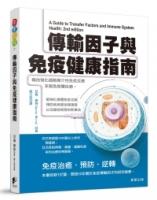 傳輸因子與免疫健康指南:藉由強化細胞媒介性免疫反應來幫助身體自癒