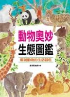 自然世界:動物奧妙生態圖鑑