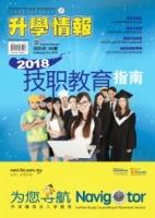 《升学情报》 第94期 2018年技职教育指南