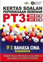 KSPS 2016-2017 PT3 BC