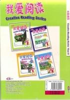 CREATIVE READING SERIES ENG YR2
