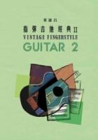 指彈吉他經典 2