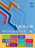 Windows 8 使用手冊快速入門