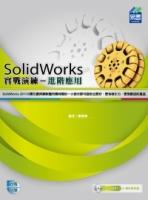 SolidWorks 進階應用實戰演練(附VCD)