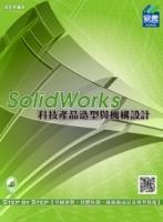 SolidWorks 科技產品造型與機構設計(附綠色範例檔)