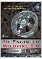Pro/Engineer Wildfire 5.0 進階設計(附範例VCD)
