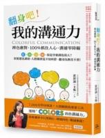 翻身吧!我的溝通力 Colorful Communication:辨色應對,100%抓住人心,溝通零障礙