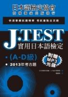 J.TEST實用日本語檢定:2013年考古題(A-D級)(附光碟)