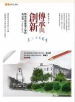 傳承與創新:戰後初期臺灣大學的再出發(1945~1950)