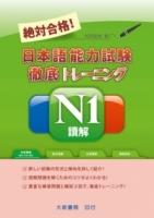 絕對合格!日本語能力試驗 N1 讀解