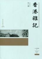 香港雜記(外一種)