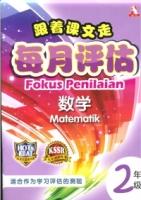 FOKUS PENILAIAN MATE TH2