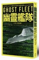 幽靈艦隊:中美決戰2026