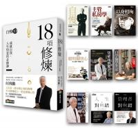 何飛鵬自慢1-10「十年十書」全系列套書:修煉正確的心性,擁有自慢的絕活,成就最好的自己