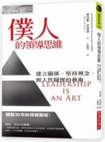 僕人的領導思維:建立關係、堅持理念、與人性關懷的藝術