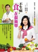 不生病,「食」在很簡單:陳俊旭 吃錯了,當然會生病3健康食譜篇(3版)