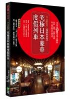 大人的旅行‧究極日本豪華度假列車【暢銷好評版】