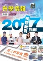 《升学情报》 第87期 2017年技职教育指南